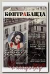 Журнал Контрабанда 2012 №4 Париж