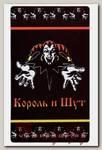 Наклейка-стикер Rock Merch Король и Шут