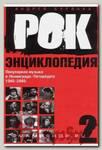 Книга А.Бурлак Рок-энциклопедия Том 2