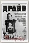 Журнал Драйв 2010 Апрель - Май