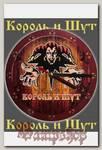 Часы настенные RockMerch Король и Шут