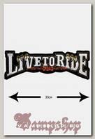 Термонашивка Live To Ride белый
