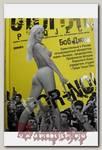 Книга Стогоff project Боб Д. Por-NO