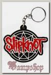 Брелок резиновый Slipknot