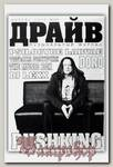 Журнал Драйв 2012 Апрель