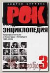 Книга А. Бурлак Рок-энциклопедия Том 3