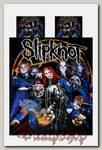 Постельное белье Slipknot