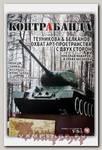 Журнал Контрабанда 2012 №3 Уфа