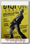 Книга Стогоff project Бронзовый рок Антология