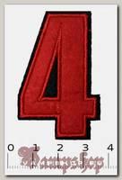 Термонашивка цифра 4