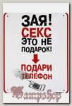 Табличка Подари телефон