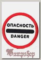 Термонашивка Опасность