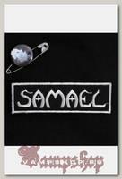 Нашивка Samael