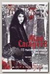 Журнал Metal Hammer 2009 №6