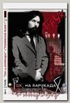 CD Диск Паук Рок на баррикадах и Рублевская резня