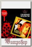 Презерватив RockMerch Nirvana