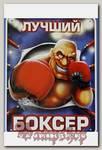 Табличка Боксер
