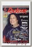 Журнал Rockcor 2016 №6